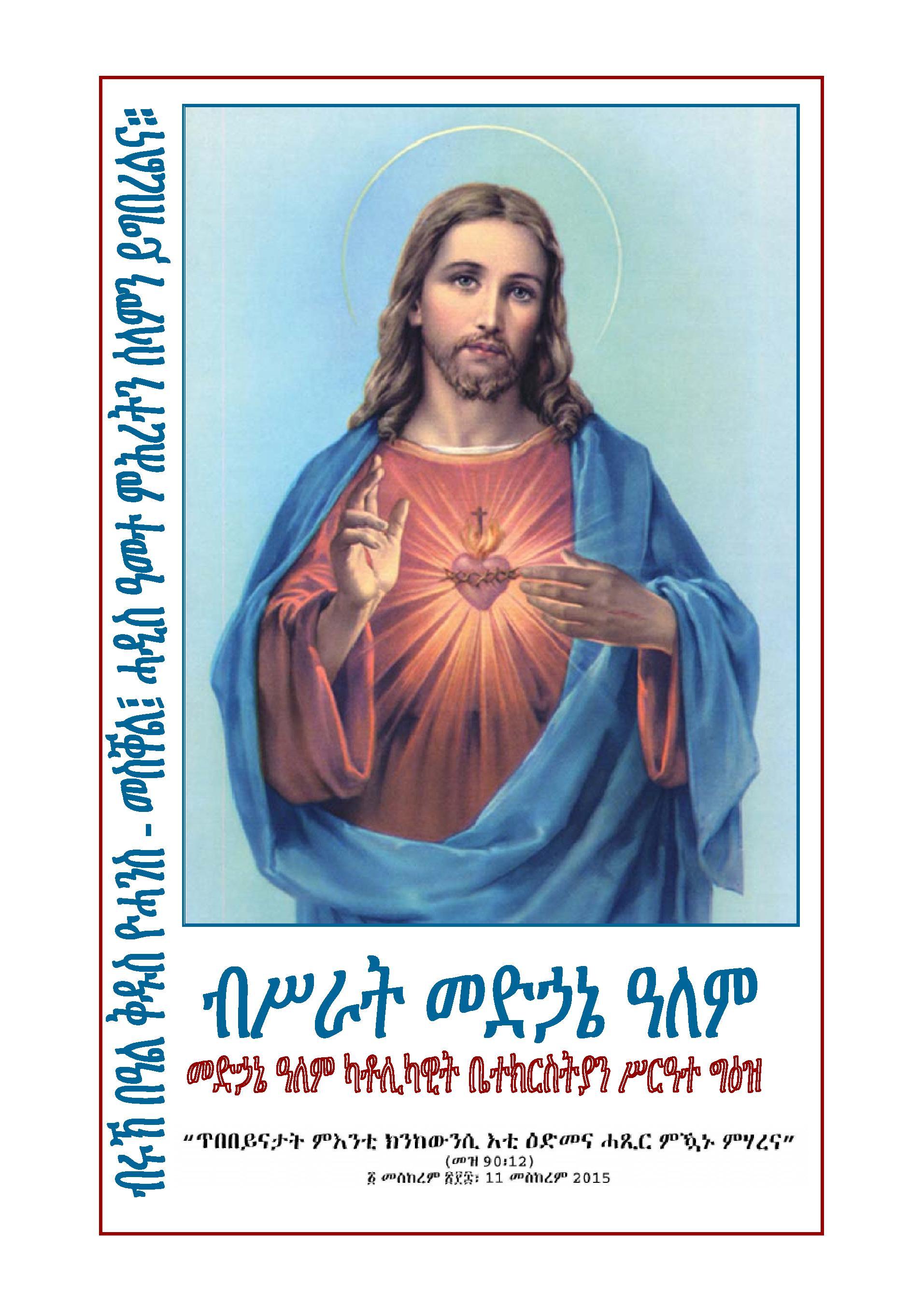 Semptember - Medhanie Alem Megazine e-format-page-001 (1)
